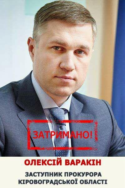 Суд повернув САП обвинувальний акт у справі екс-прокурора обласної прокуратури Варакіна - 1 - Корупція - Без Купюр