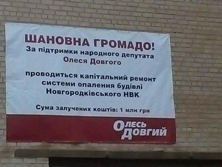 Свободівці вимагають зняти банери нардепа Довгого з будівлі навчального закладу в Новгородці