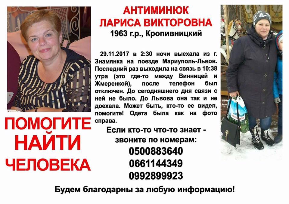 Без Купюр У Кропивницькому просять допомоги у пошуках зниклої жінки Життя  пошук Кропивницький
