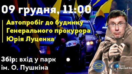 Кропивничани беруть участь в акції «Ковдра для Генпрокурора». ФОТО, ВІДЕО