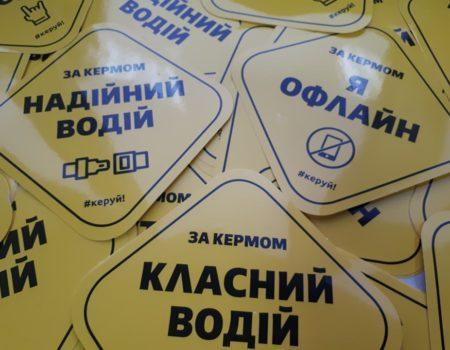 """Кропивницьким водіям пропонують долучитися до соцпроекту """"Керуй"""" та агітувати за безпеку руху наліпками. ФОТО"""