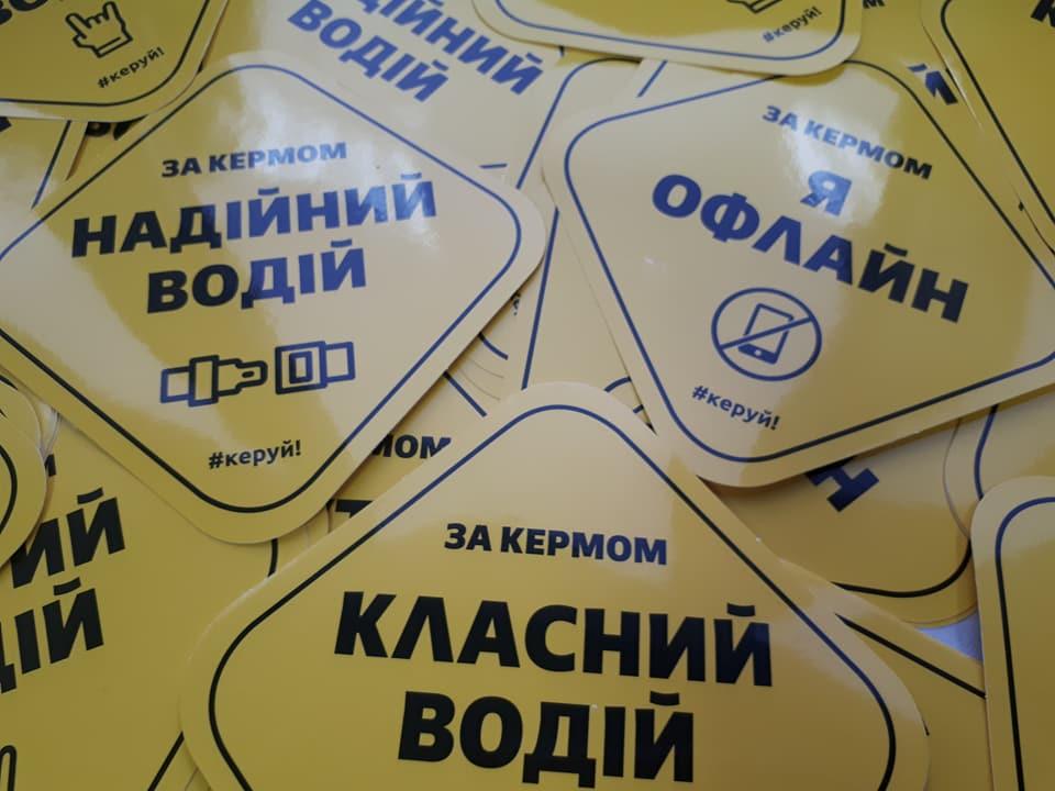 """Без Купюр Кропивницьким водіям пропонують долучитися до соцпроекту """"Керуй"""" та агітувати за безпеку руху наліпками. ФОТО Життя За кермом  поліція Кропивницький дорожній рух авто"""