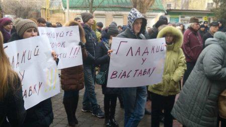 Бюджетники, комуністи і активісти висловили «народну недовіру» керівнику «Кіровоградгазу». ФОТО