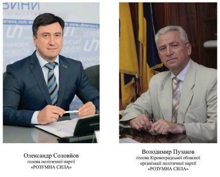 Колишній міський голова Кропивницького очолив нову політсилу в області