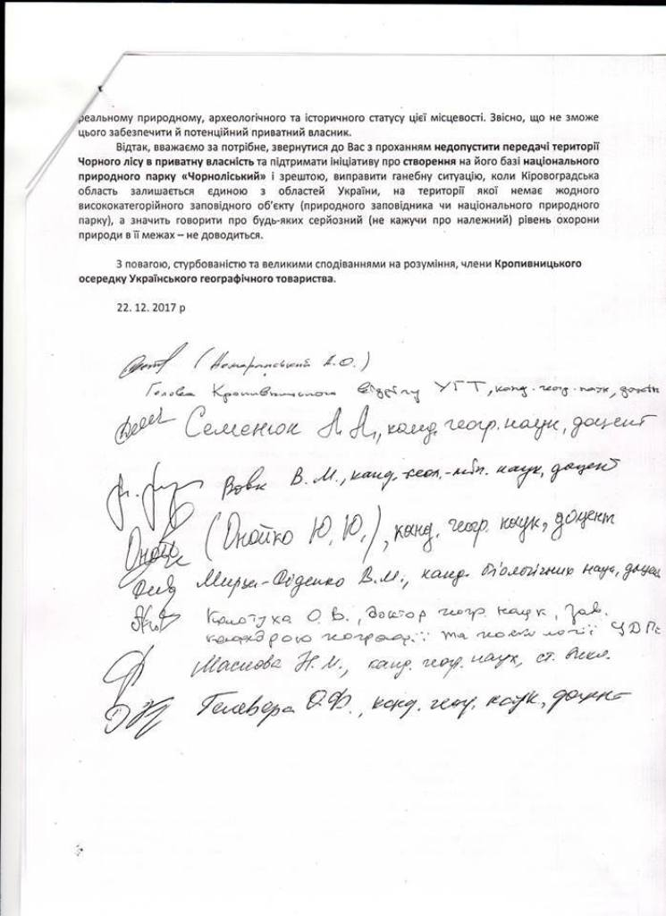 Без Купюр | Події | Кропивницький відділ Українського географічного товариства закликає владу зберегти Чорний ліс 2