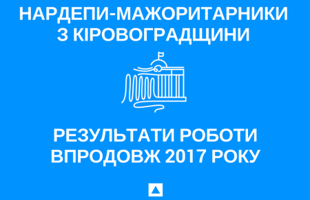 """""""ОПОРА"""" досліджувала, як працювали нардепи-мажоритарники з Кіровоградщини у 2017 році"""