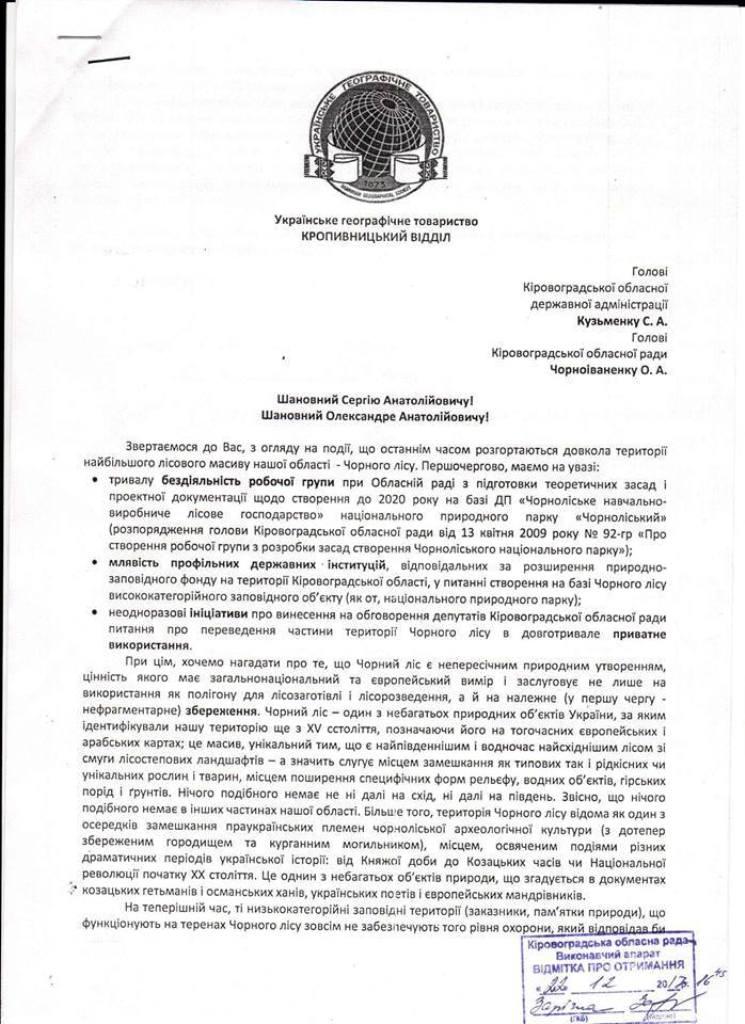 Без Купюр | Події | Кропивницький відділ Українського географічного товариства закликає владу зберегти Чорний ліс 1