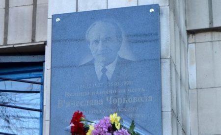 Чим більше – тим краще: у Кропивницькому відкрили ще одну дошку на честь В'ячеслава  Чорновола. ФОТО