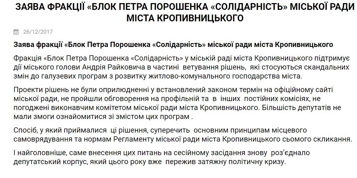 Порядок денний міськради Кропивницького все ще формує міський голова? 1