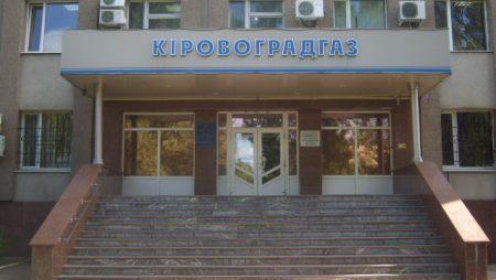 «Кіровоградгаз» хоче сплати за газ наперед й знову погрожує відключенням