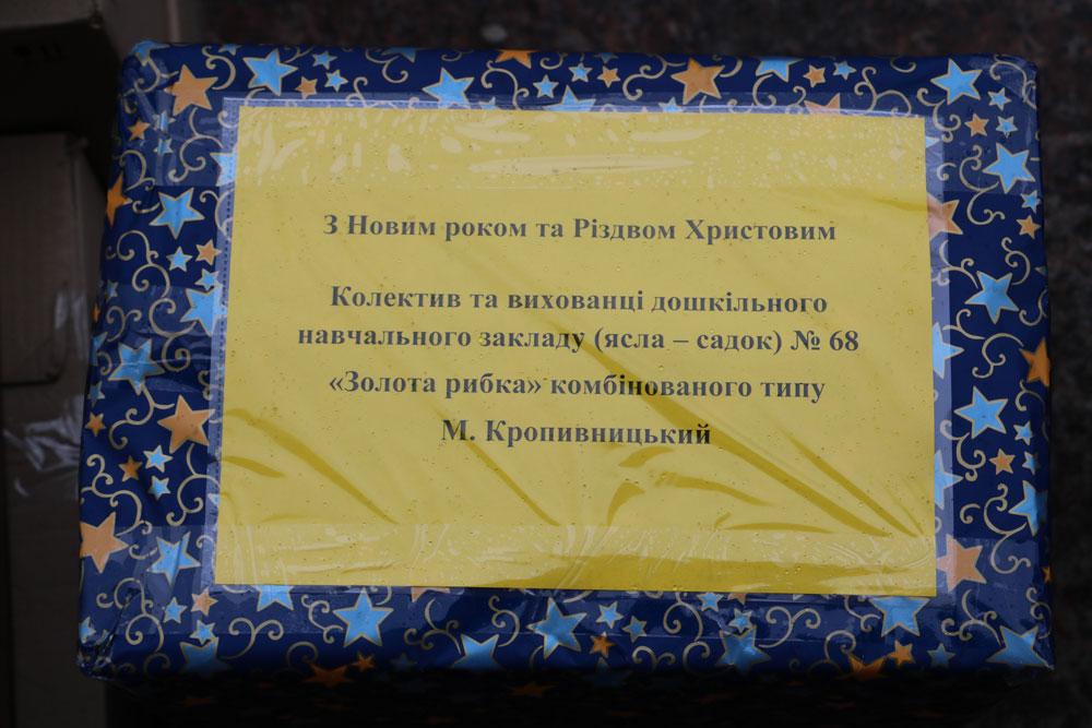 У Кропивницькому зібрали десятки пакунків допомоги для військових. ФОТО 6 - Життя - Без Купюр
