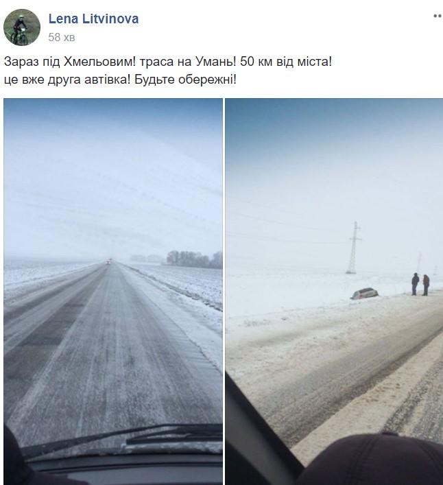 У службі автомобільних доріг Кіровоградської області запевняють, що борються з ожеледицею. ФОТО 1