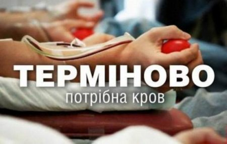 Кропивницький: терміново потрібні донори з третьою негативною групою крові