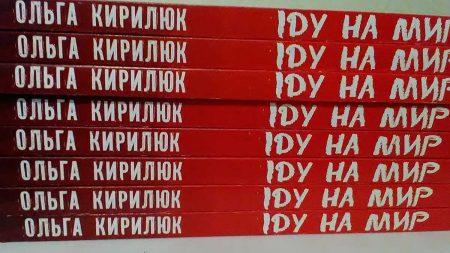 Заступник декана факультету філології і журналістики педуніверситету з Кропивницького тепер ще й письменниця