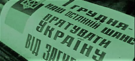 Між крапельками по грабельках – 26 років після Всеукраїнського референдуму