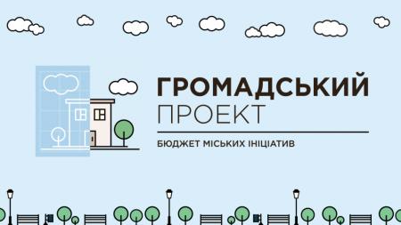 Перемогли майданчики: Що втілюватимуть за громадський бюджет у Кропивницькому