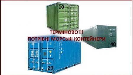 Для кропивницьких спецпризначенців потрібні морські контейнери