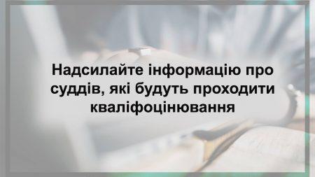 Мешканці Кіровоградщини можуть надсилати до ГРД відомості щодо суддів, які проходять кваліфоцінювання