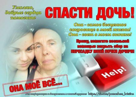 Жительці Кропивницького збирають кошти на операцію з пересадки нирки