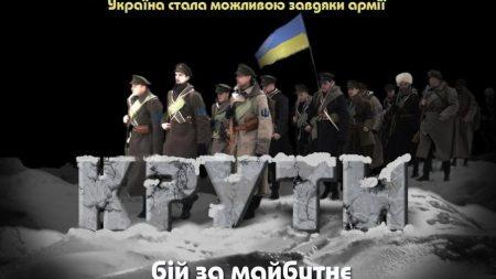 У Кропивницькому до 100-річчя бою під Крутами відкриють пам'ятну дошку Шульгиним