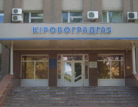 «Кіровоградгаз» закликає повідомляти про хабарників у своїх лавах