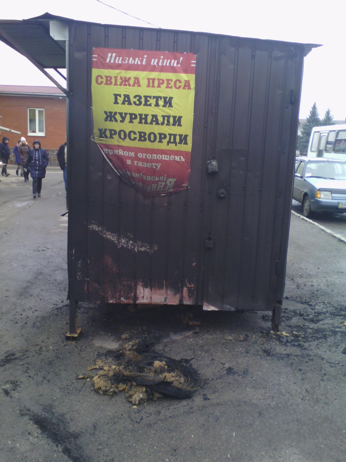 Кіровоградщина: у Знам'янці  підпалили кіоск із газетами, підклавши шину. ФОТО 1