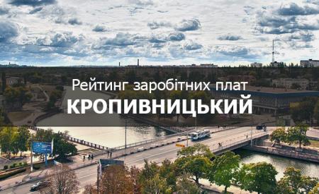 Рейтинг заробітних плат Кіровоградщини: 29 січня
