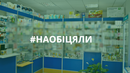 """""""Наобіцяли – виконали?"""": Чи з'являться аптеки у віддалених мікрорайонах Кропивницького?"""