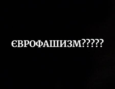 """Хто і чому в Кропивницькому марить """"єврофашизмом"""""""