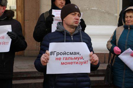 Протест голів ОСББ у Кропивницькому: обурені громадяни висунули ряд вимог до влади. ФОТО, ВІДЕО