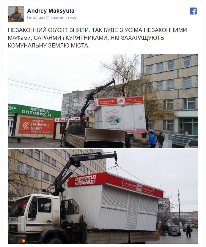 Чому у Кропивницькому вибірково демонтують незаконні споруди? - 1 - Найважливiше - Без Купюр