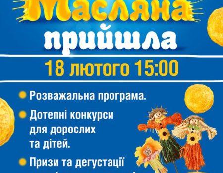 Жителів Кропивницького запрошують на безкоштовне частування млинцями