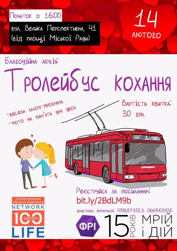 Без Купюр 14 лютого у Кропивницькому курсуватиме «Тролейбус кохання» Благодійність  тролейбус ЛЖВ Кропивницький Акція Google