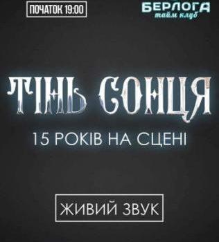 У Кропивницькому виступить гурт «Тінь сонця»