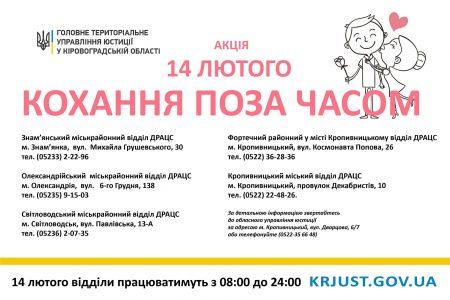 На Кіровоградщині в День закоханих відбудеться 45 весіль