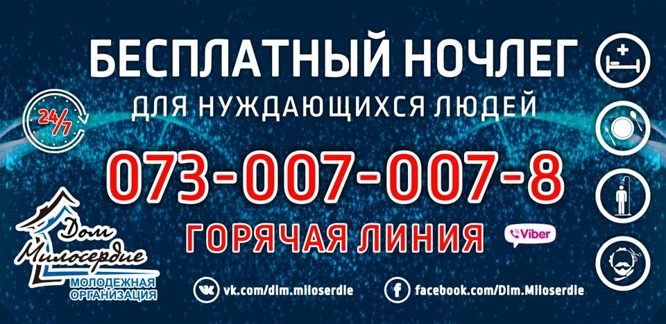 Без Купюр У Кропивницькому поліція й активісти спільно допомагатимуть безпритульним Благодійність Життя  Патрульна поліція Кропивницький Дім Милосердя безпритульні
