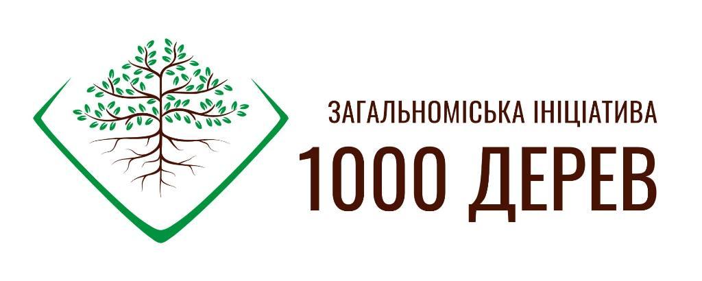 Кропивничан запрошують на висадку тисячі дерев - 1 - Життя - Без Купюр
