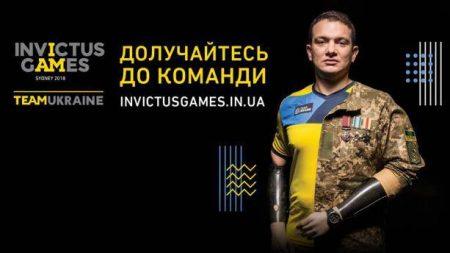 Військових з Кіровоградщини запрошують взяти участь у відборі на «Ігри Нескорених»