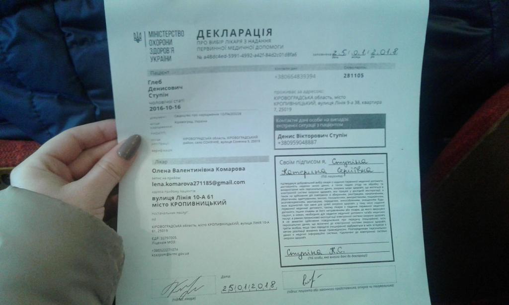 У Кропивницькому розповіли, які медичні послуги залишаться безкоштовними - 1 - Життя - Без Купюр