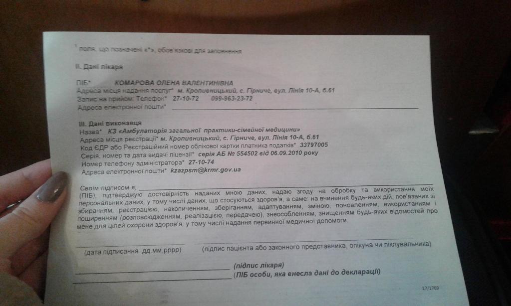 У Кропивницькому розповіли, які медичні послуги залишаться безкоштовними Фото 3 - Життя - Без Купюр - Кропивницький