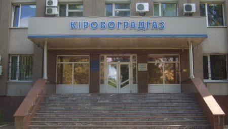 """Колишнього керівника """"Кіровоградгазу"""" судитиме Антикорупційний суд"""
