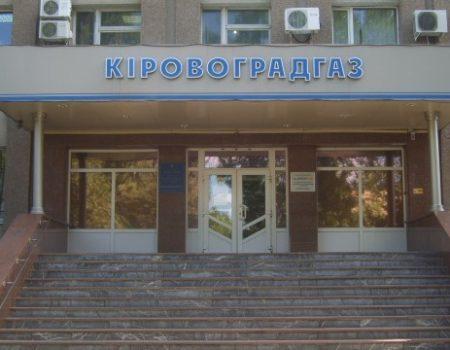 """""""Нафтогаз"""" шукатиме покупця для """"Кіровоградгазу"""""""