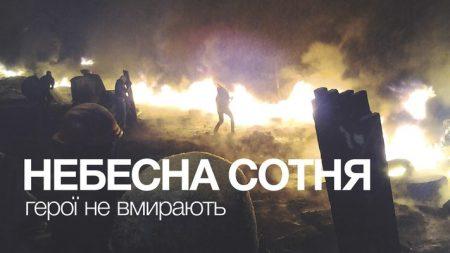 Без політики і партійних прапорів: у Кропивницькому вшановуватимуть Небесну Сотню