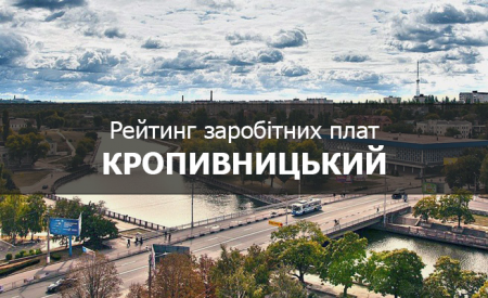 Рейтинг заробітних плат Кіровоградщини: 26 лютого