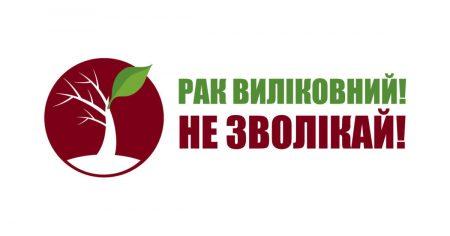 На Кіровоградщині за останні 30 років вчетверо зросла захворюваність на колоректальний рак