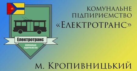 """Кропивницький комунальне підприємство """"Електротранс"""" оголосило тендер на закупівлю 10 автобусів"""