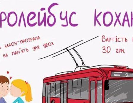 14 лютого у Кропивницькому курсуватиме «Тролейбус кохання»