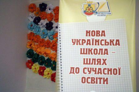 У Кропивницькому презентували концепцію Нової української школи. ФОТО