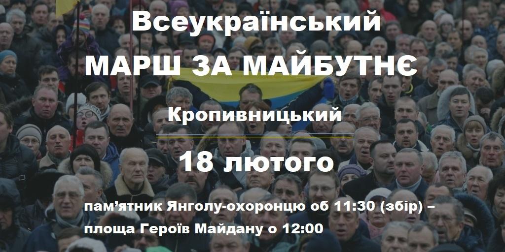 Без Купюр Завтра у Кропивницькому дратуватимуть владу і її прихильників всеукраїнською ходою за майбутнє Політика  марш за майбутнє Кропивницький