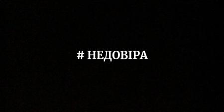 На Кіровоградщині ініціюють висловлення недовіри голові Новгородківської РДА